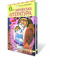 Українська література, 8 кл.(поглиблене вичення) Цимбалюк В. І.