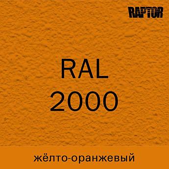 Пигмент для колеровки покрытия RAPTOR™ Жёлто-оранжевый (RAL 2000)