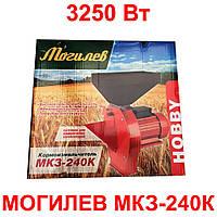 Зернодробилка МОГИЛЕВ МКЗ-240К (Для переработки зерновых и корнеплодов)