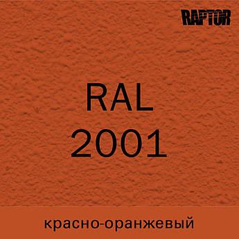 Пигмент для колеровки покрытия RAPTOR™ Красно-оранжевый (RAL 2001)