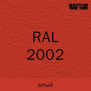 Пигмент для колеровки покрытия RAPTOR™ Алый (RAL 2002)