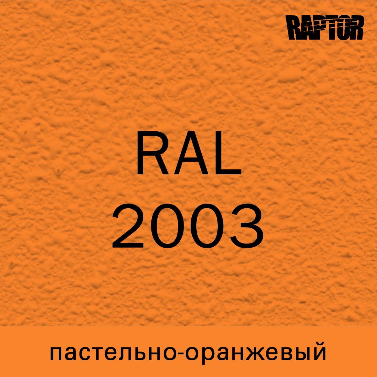 Пігмент для колеровки покриття RAPTOR™ Пастельно-помаранчевий (RAL 2003)