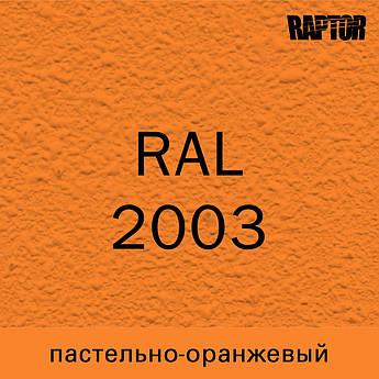 Пигмент для колеровки покрытия RAPTOR™ Пастельно-оранжевый (RAL 2003)