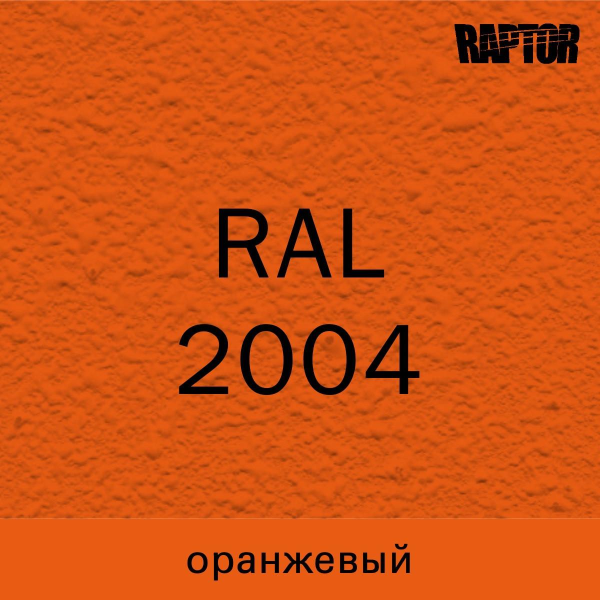 Пигмент для колеровки покрытия RAPTOR™ Оранжевый (RAL 2004)