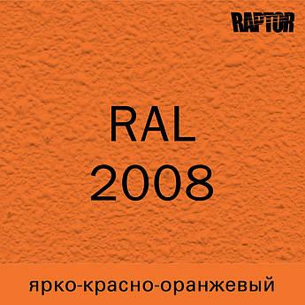 Пигмент для колеровки покрытия RAPTOR™ Ярко-красно-оранжевый (RAL 2008)
