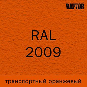Пигмент для колеровки покрытия RAPTOR™ Транспортный оранжевый (RAL 2009)