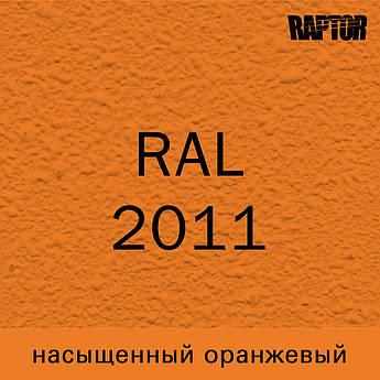 Пигмент для колеровки покрытия RAPTOR™ Насыщенный оранжевый (RAL 2011)