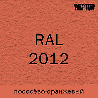 Пигмент для колеровки покрытия RAPTOR™ Лососёво-оранжевый (RAL 2012)