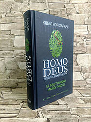 """Книга """"Homo Deus. Людина божественна. За лаштунками майбутнього"""" Юваль Ной Харари"""