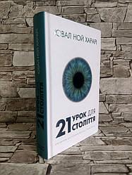"""Книга """"21 урок для 21-го століття"""" Юваль Ной Харари"""