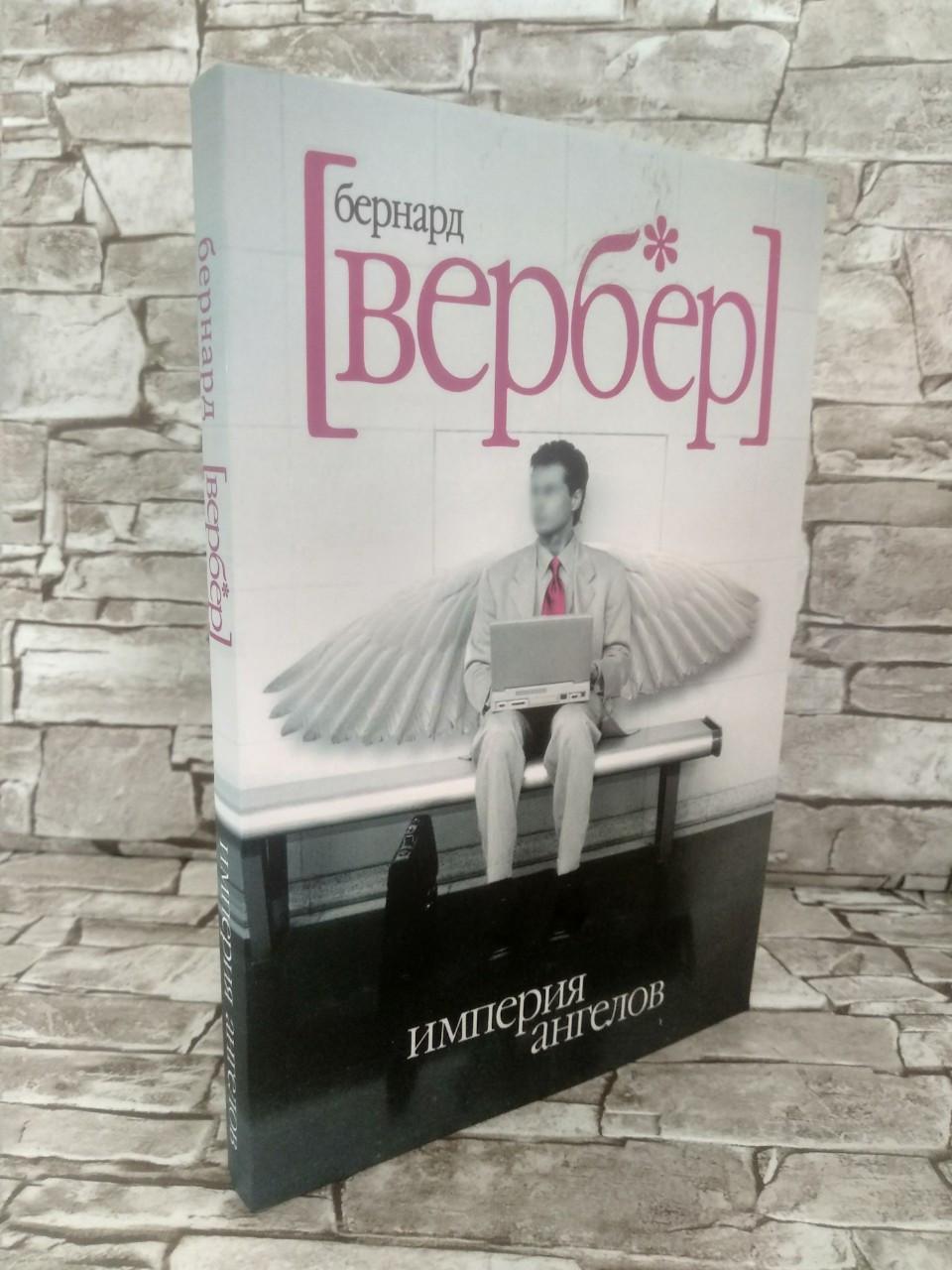 """Книга """"Империя ангелов"""" Бернар Вербер"""