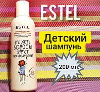 """Шампунь для волос детский """"Лёгкое расчёсывание"""" Estel Professional Little Me Shampoo 200мл"""