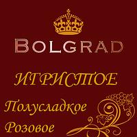 """ВИНО """"ИГРИСТОЕ BOLGRAD"""" РОЗОВОЕ 0,75*12"""