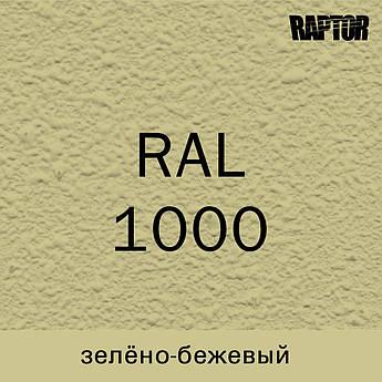 Пигмент для колеровки покрытия RAPTOR™ Зелёно-бежевый (RAL 1000)