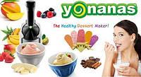 Мороженица - сорбетница Yonanas Healthy Dessert Maker