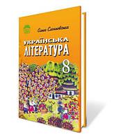 Українська література, 8 кл. (ст.прогр.)  Слоньовська О.В.