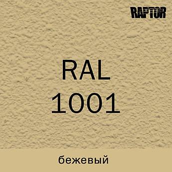 Пигмент для колеровки покрытия RAPTOR™ Бежевый (RAL 1001)