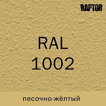 Пигмент для колеровки покрытия RAPTOR™ Песочно-жёлтый (RAL 1002)