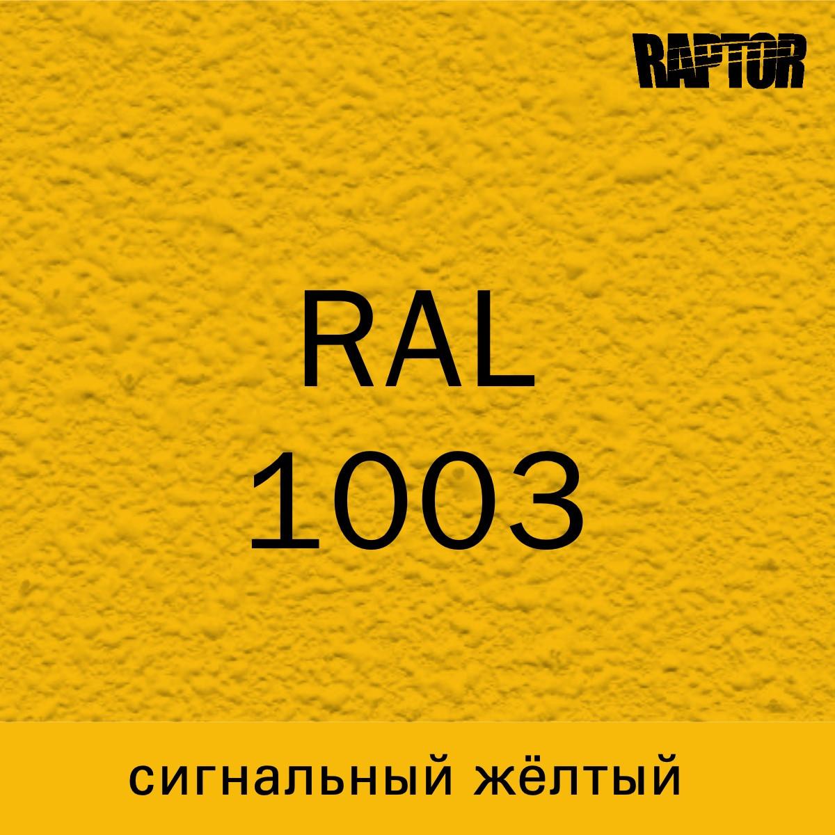 Пигмент для колеровки покрытия RAPTOR™ Сигнальный жёлтый (RAL 1003)
