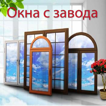 Вікна з Заводу, без посередників, безкоштовна доставка по Україні.