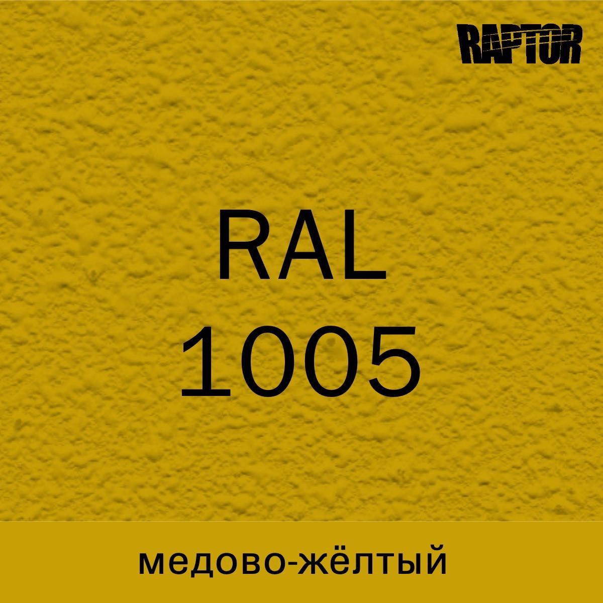Пигмент для колеровки покрытия RAPTOR™ Медово-жёлтый (RAL 1005)