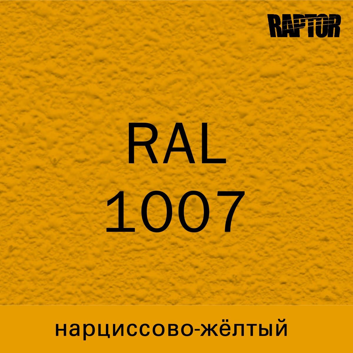 Пигмент для колеровки покрытия RAPTOR™ Нарциссово-жёлтый (RAL 1007)