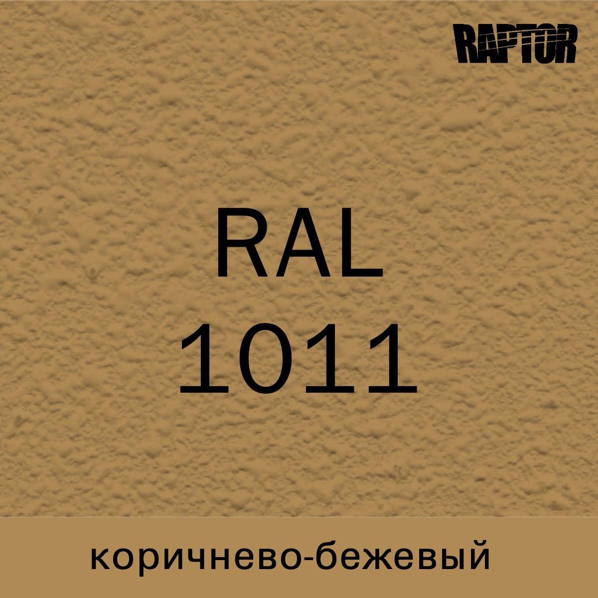 Пигмент для колеровки покрытия RAPTOR™ Коричнево-бежевый (RAL 1011)