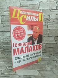 """Книга """"Очищение организма и правильное питание"""" Геннадий Малахов"""