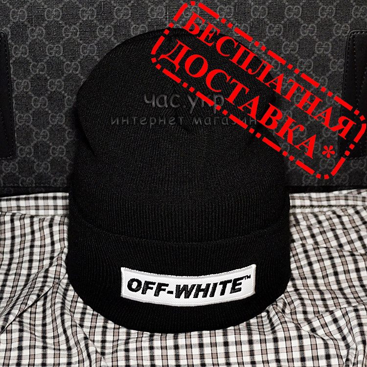 Модная мужская шапка Off-White черная Турция Офф вайт Хайповая шерсть Трендовая зима VIP Молодежная реплика