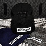 Модная мужская шапка Off-White черная Турция Офф вайт Хайповая шерсть Трендовая зима VIP Молодежная реплика, фото 5