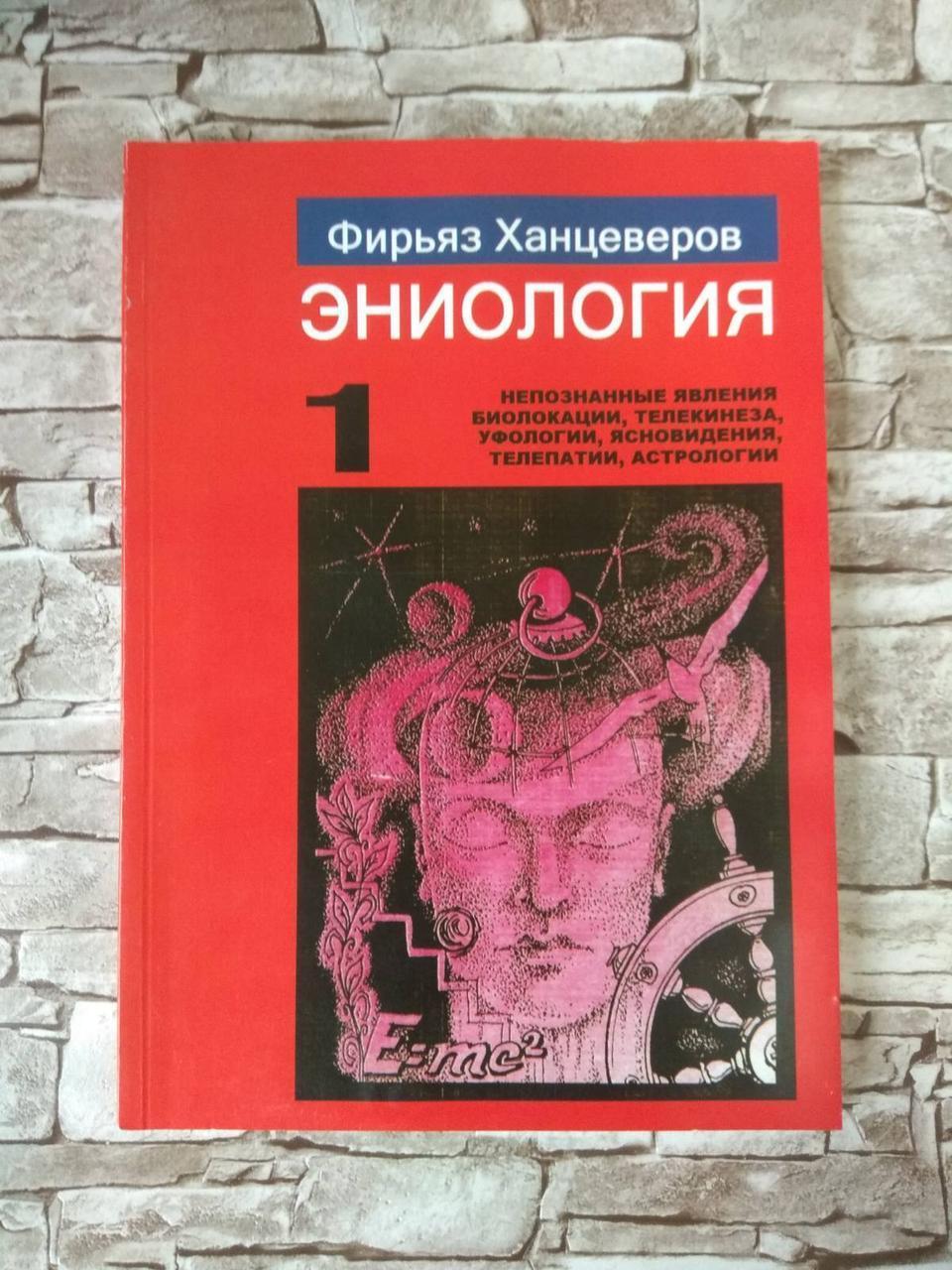 """Книга """"Эниология: непознанные явления биолокации, телекинеза, уфологиию..."""" Ханцеверов Фирьяз"""