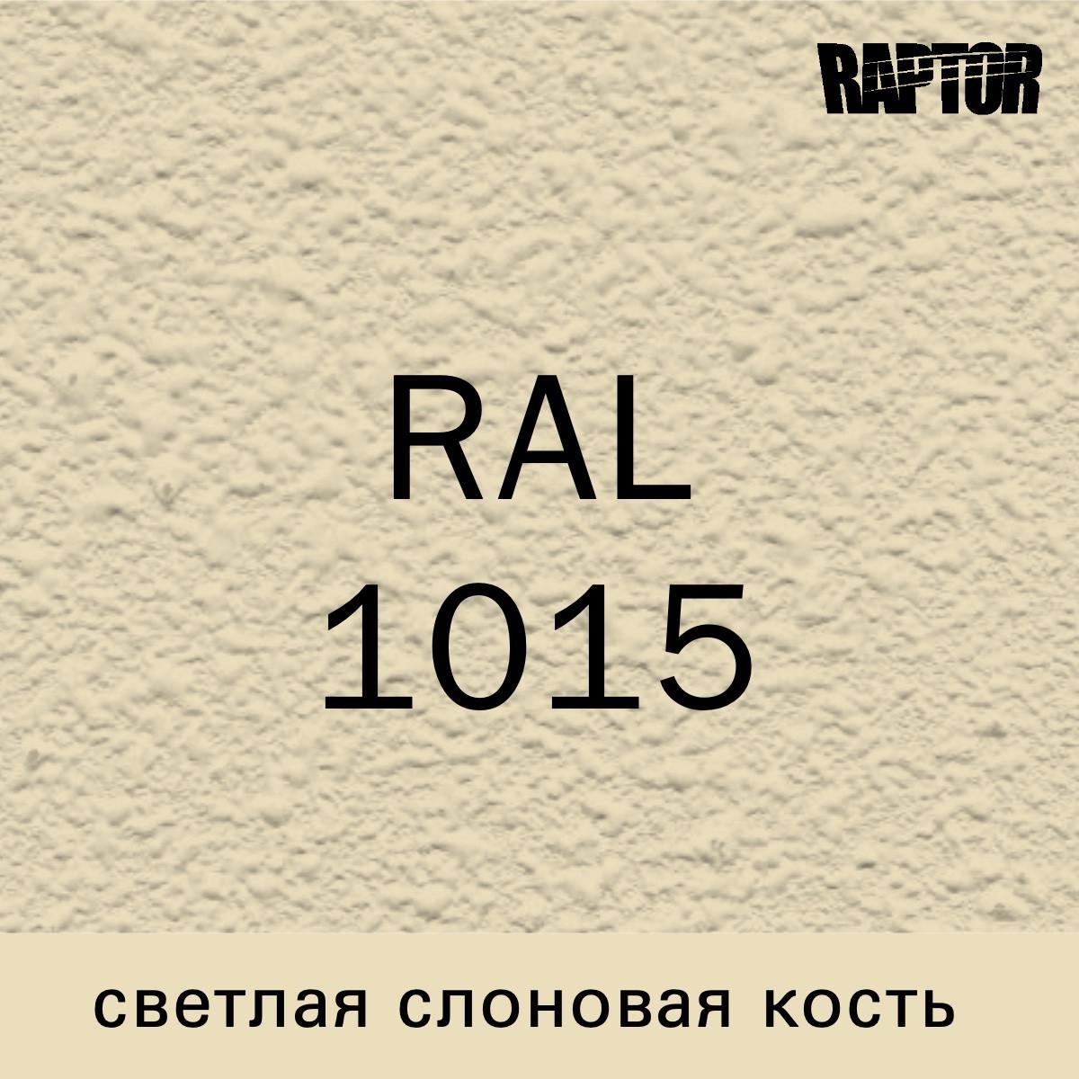 Пигмент для колеровки покрытия RAPTOR™ Светлая слоновая кость (RAL 1015)