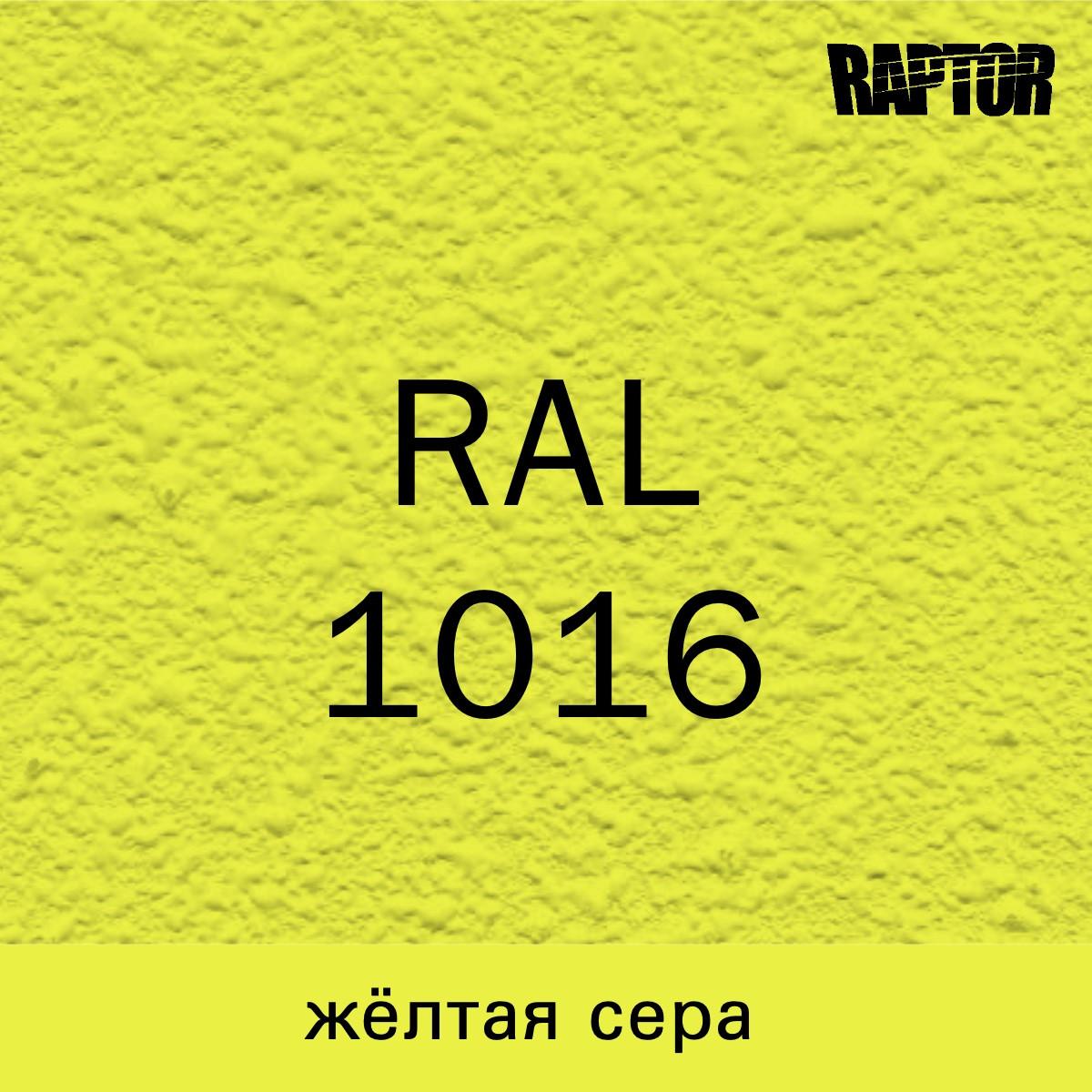 Пигмент для колеровки покрытия RAPTOR™ Жёлтая сера (RAL 1016)