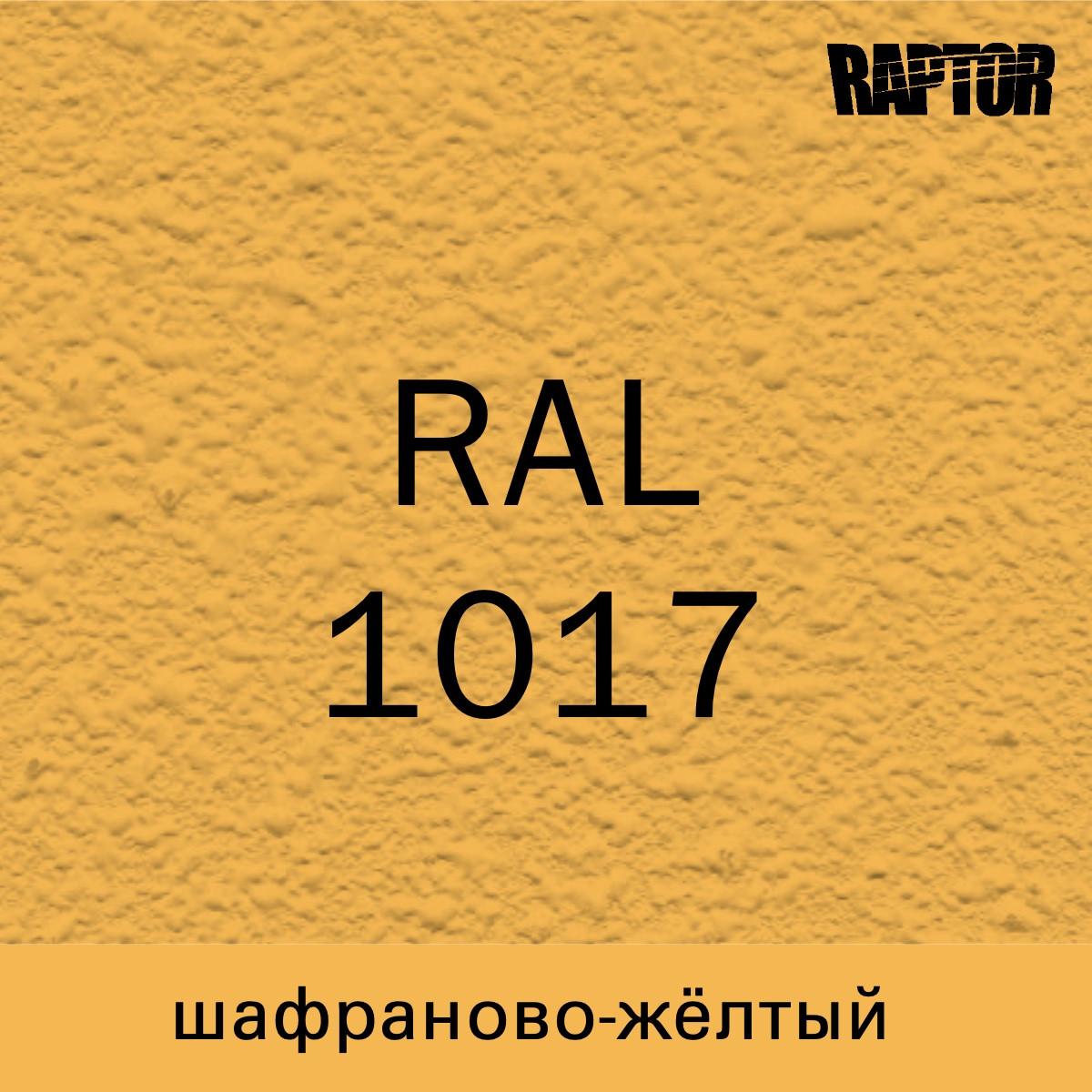 Пигмент для колеровки покрытия RAPTOR™ Шафраново-жёлтый (RAL 1017)