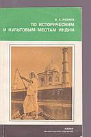 В.А. Руднев По историческим и культовым местам индии