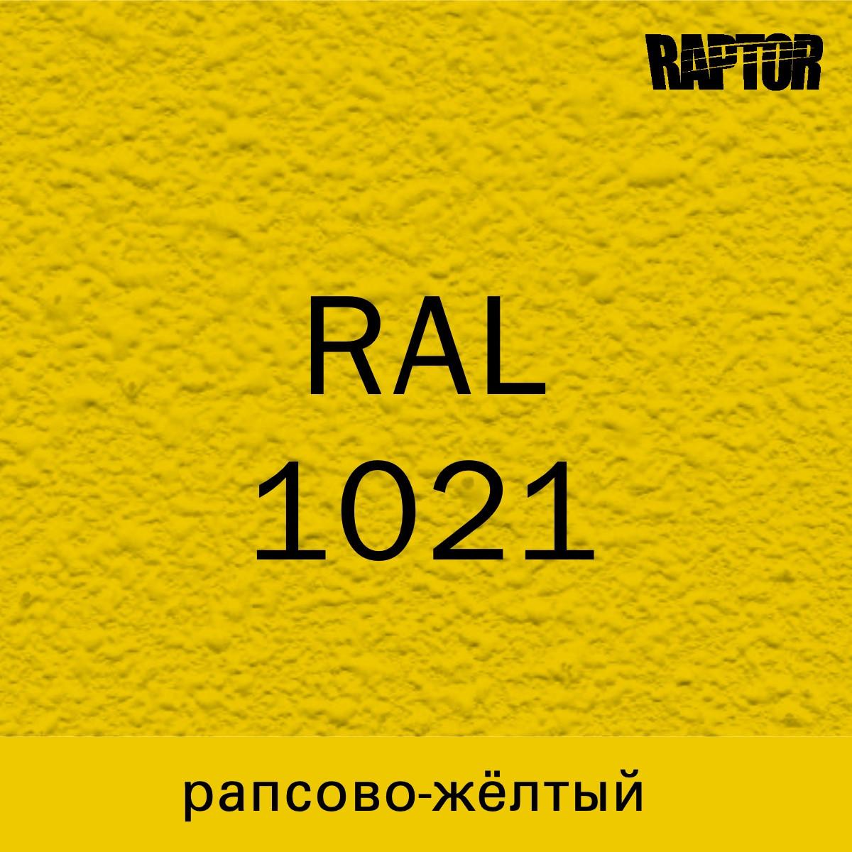 Пигмент для колеровки покрытия RAPTOR™ Рапсово-жёлтый (RAL 1021)