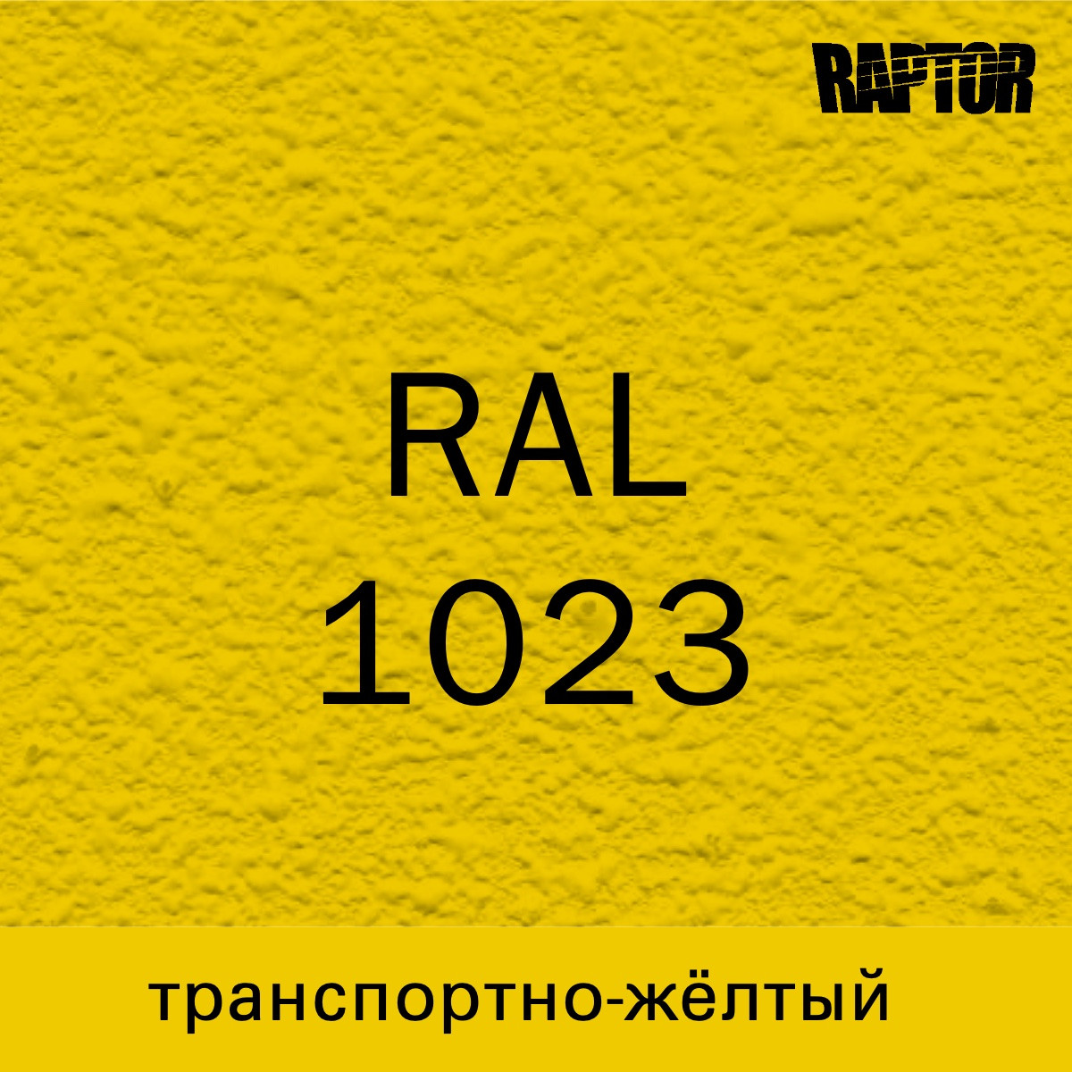 Пигмент для колеровки покрытия RAPTOR™ Транспортно-жёлтый (RAL 1023)