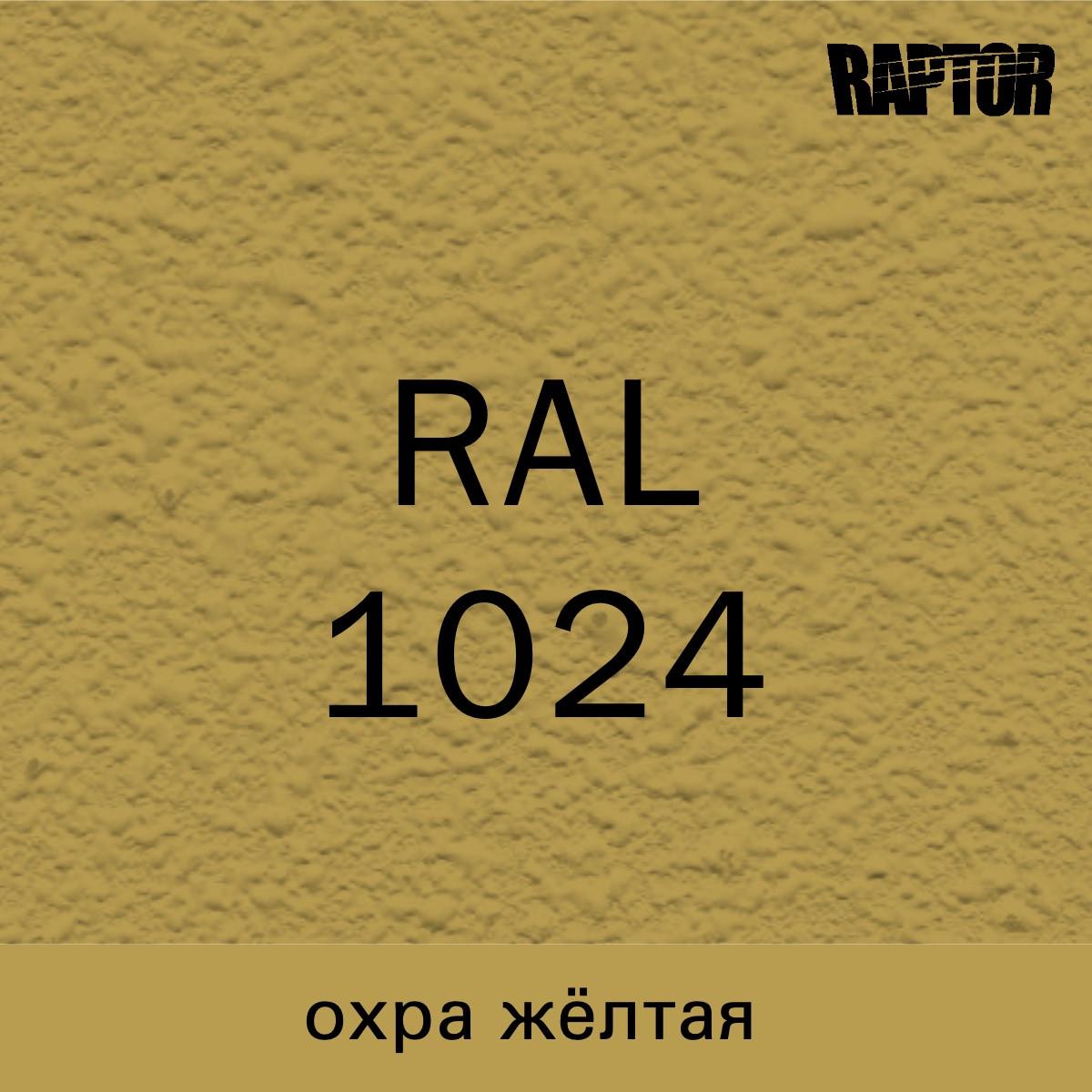 Пигмент для колеровки покрытия RAPTOR™ Охра жёлтая (RAL 1024)