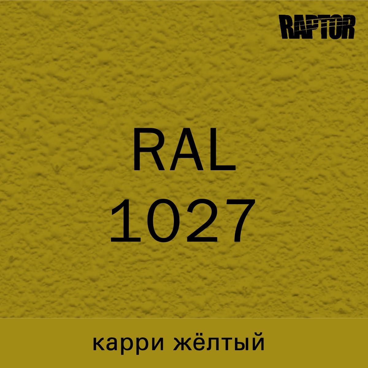 Пигмент для колеровки покрытия RAPTOR™ Карри жёлтый (RAL 1027)