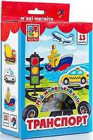 """Набор магнитов Vladi Toys """" Мой маленький мир """" . Транспорт, фото 1"""
