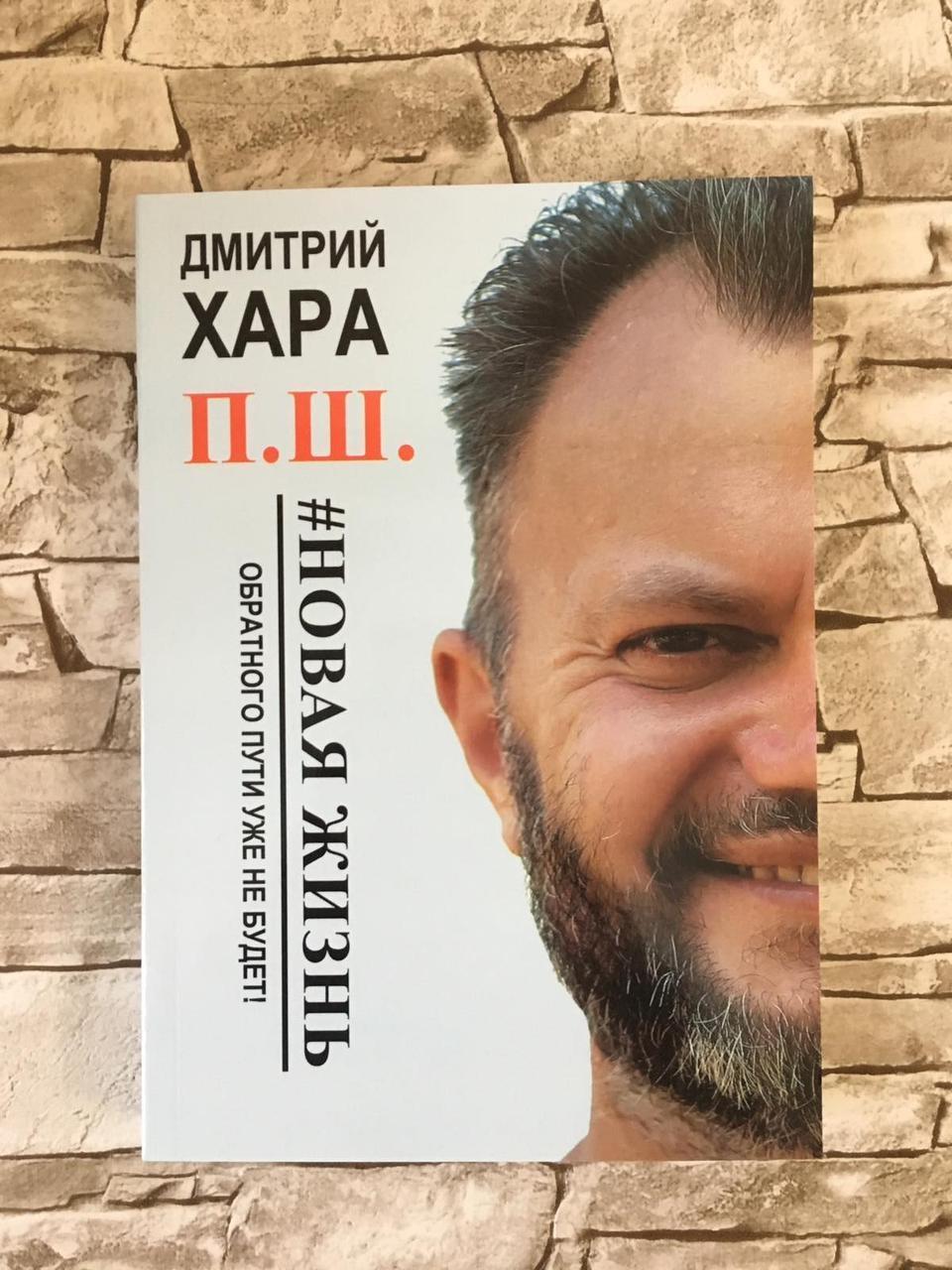 """Книга """"П. Ш. #Новая жизнь. Обратного пути уже не будет!""""  Дмитрий Хара"""