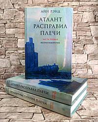 """Бестселлер книги """"Атлант расправил плечи"""" Айн Рэнд Твердый переплет"""