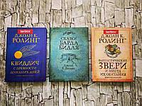 Комплект книг Хогвартса. Фантастические звери, Квиддич с древности до наших дней, Сказки барда Бигля.