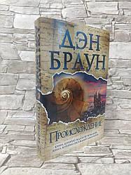 """Книга """"Происхождение"""" Дэн  Браун. НОВИНКА!"""