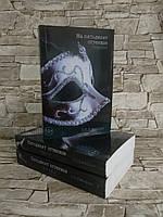 """Набор 3 книги """"50 оттенков серого"""", """"На пятьдесят оттенков темнее"""", """"50 оттенков свободы"""" Э. Л. Джеймс."""