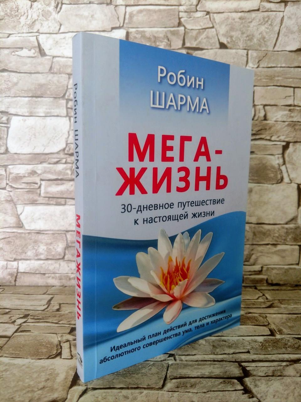 Книга «Мега-жизнь. 30-дневное путешествие у настоящей жизни» Робин Шарма