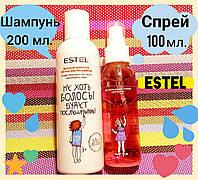 Набор для девочек  шампунь и спрей Estel Professional Little Me(200мл. и 100 мл)