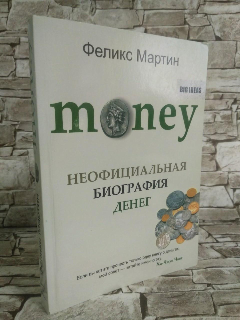 """Книга """"Money. Неофіційна біографія грошей"""" Фелікс Мартін"""