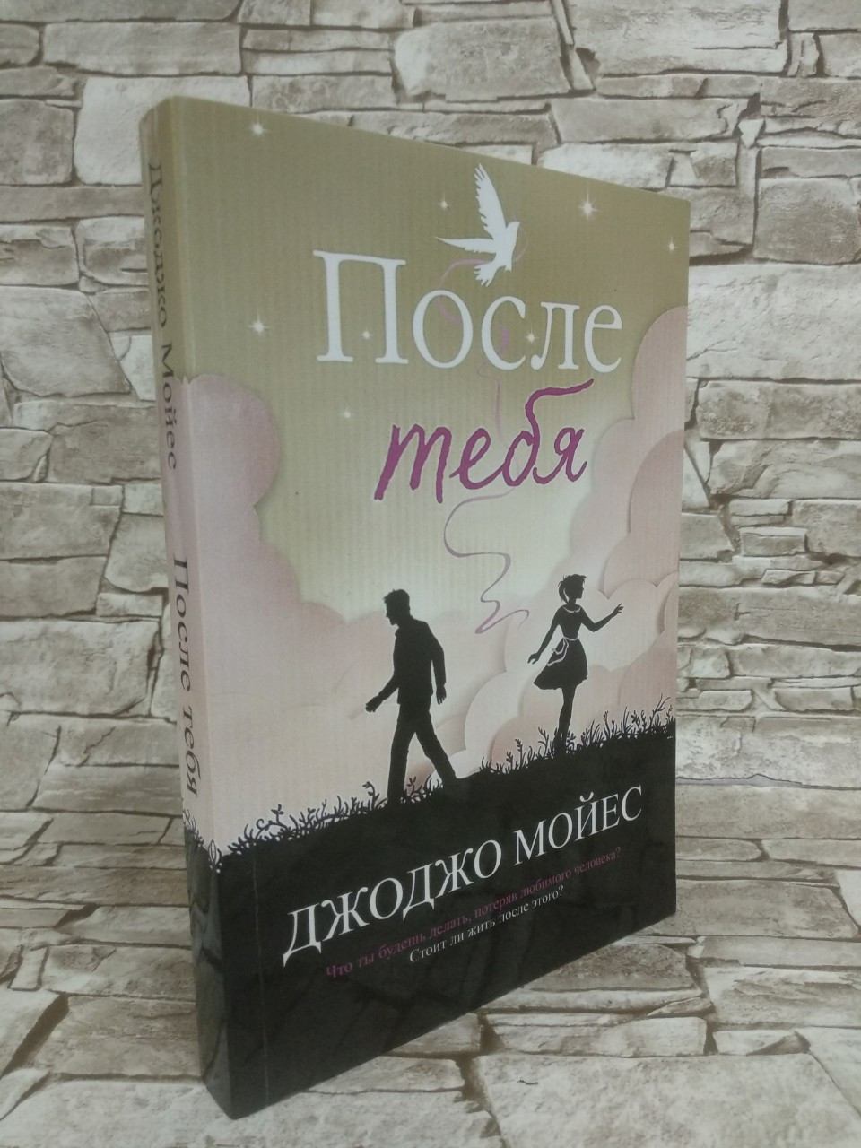 "Книга ""После тебя"" Джоджо Мойес. Бестселлер."