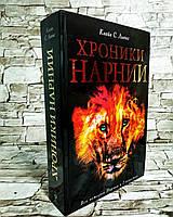 """Книга """"Хроники Нарнии. Вся история Нарнии в 7 повестях"""" Клайв С. Льюис"""
